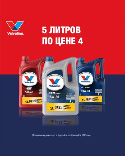 Акция Valvoline 4+1, моторные масла, 1LFG