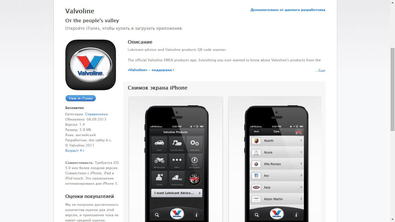 Приложение Valvoline в App Store